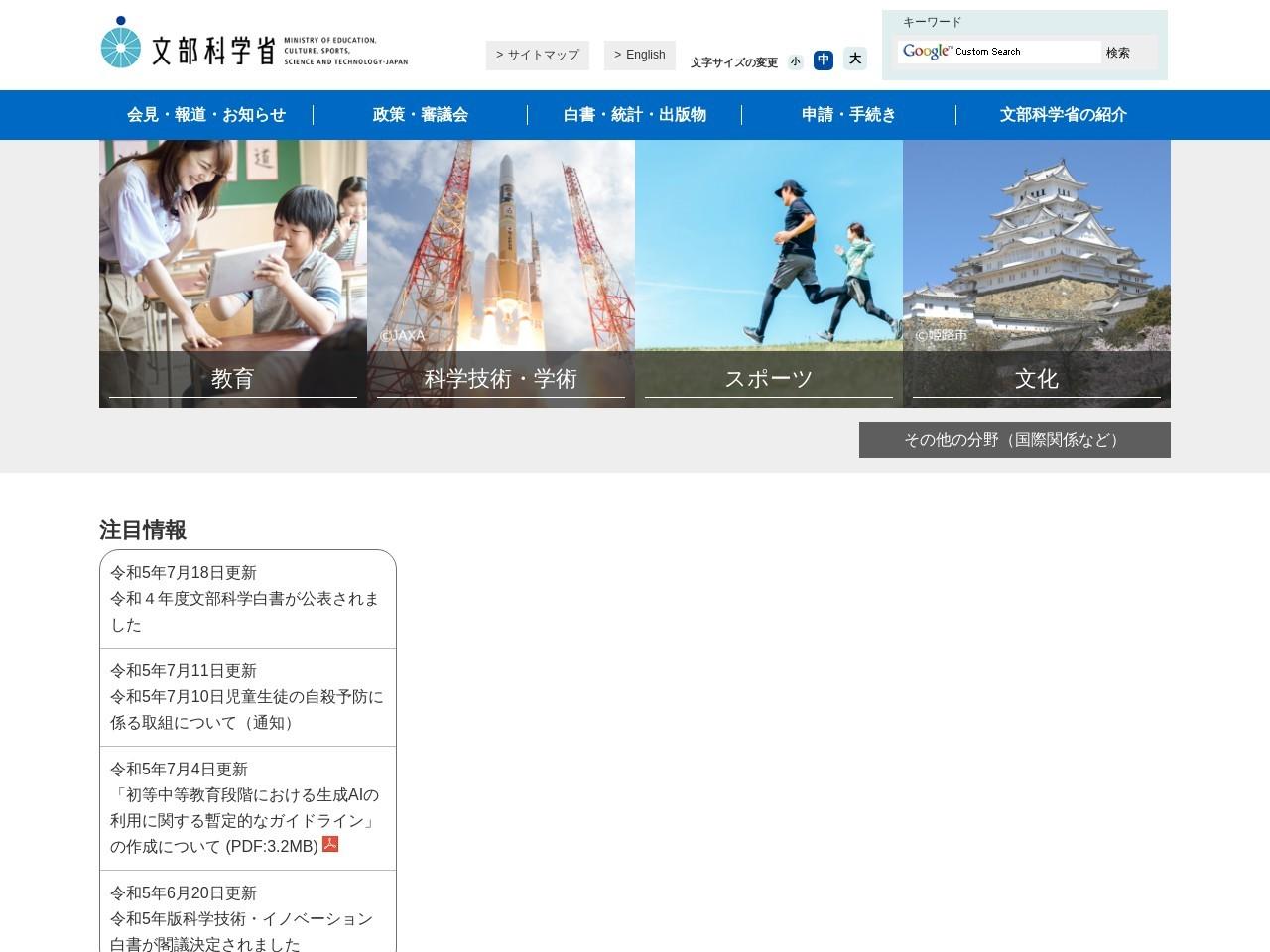 http://www.mext.go.jp/a_menu/sports/jyujitsu/1348589.htm