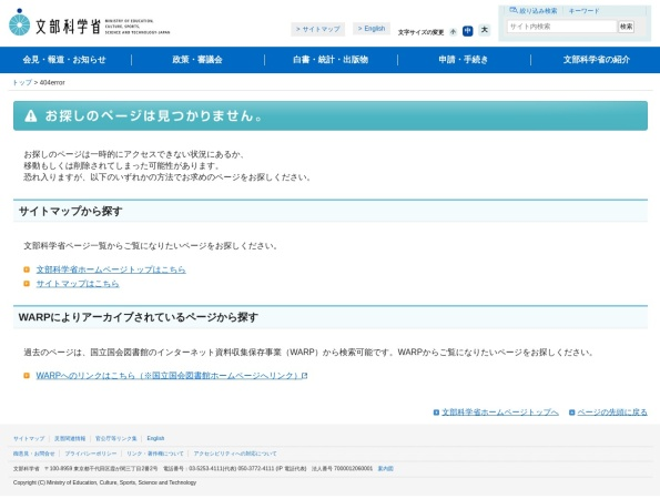 http://www.mext.go.jp/b_menu/houdou/25/02/1330431.htm