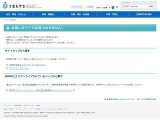 http://www.mext.go.jp/programin/