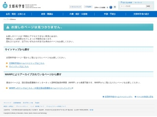 Screenshot of www.mext.go.jp