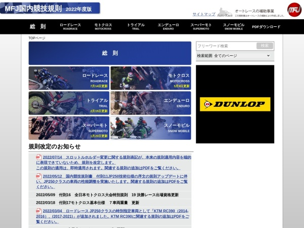 Screenshot of www.mfj.or.jp