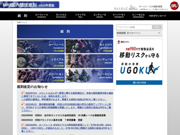 Screenshot of www.mfj.or.jp