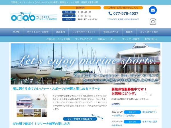 Screenshot of www.mg-biwako.jp