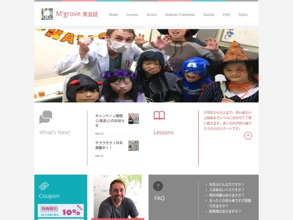 Screenshot of www.mgrove.jp