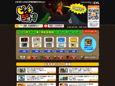 http://www.mgst.co.jp/pinch50/