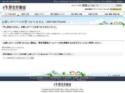 http://www.mhlw.go.jp/bunya/koyoukintou/pamphlet/dl/08.pdf