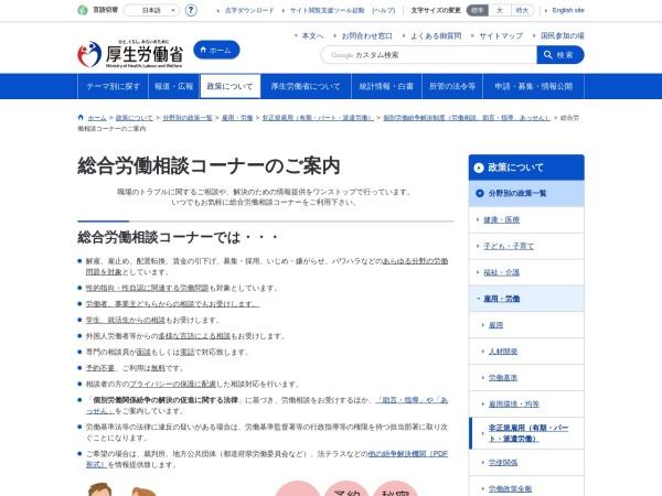 http://www.mhlw.go.jp/general/seido/chihou/kaiketu/soudan.html