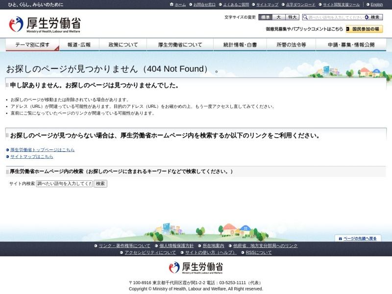 http://www.mhlw.go.jp/kokoro/symptom/2_01_01symptom.html
