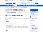 http://www.mhlw.go.jp/stf/seisakunitsuite/bunya/kodomo/kodomo_kosodate/rinjitokurei/index.html