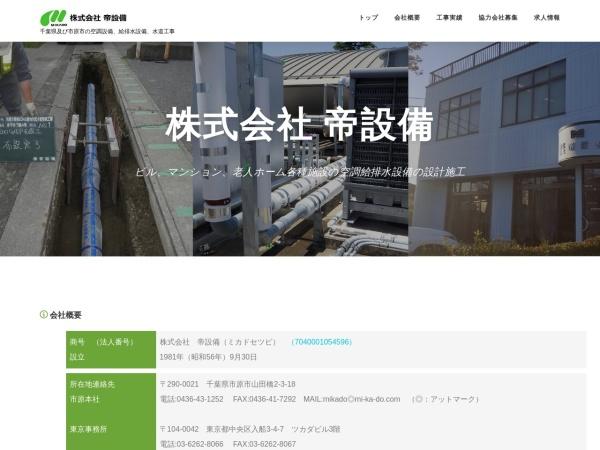 Screenshot of www.mi-ka-do.com