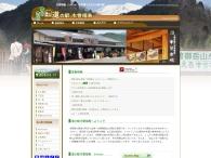 http://www.michinoeki-kisofukushima.jp/