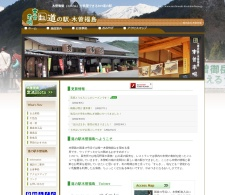 Screenshot of www.michinoeki-kisofukushima.jp