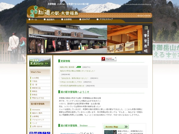 Screenshot of www.michinoeki-kisofukushima.jp