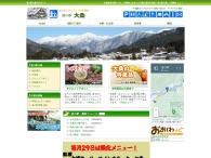 http://www.michinoeki-ookuwa.jp/
