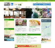 Screenshot of www.michinoeki-ookuwa.jp