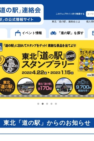Screenshot of www.michinoeki-tohoku.com