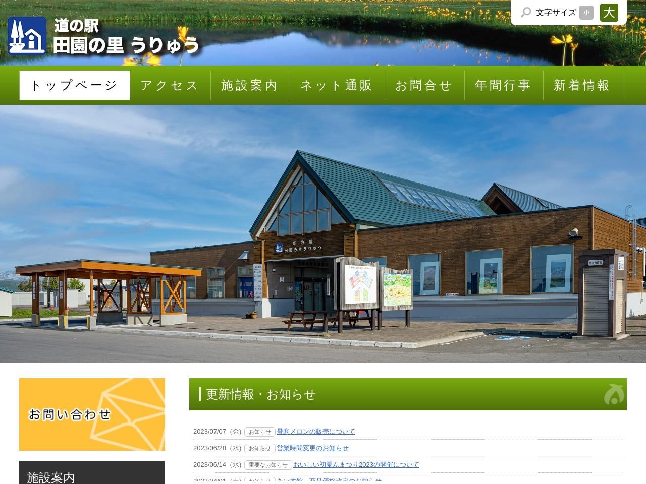 http://www.michinoeki-uryu.com/