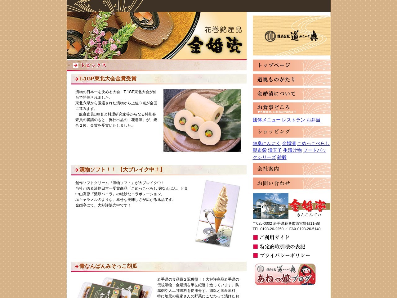 岩手・花巻銘産 金婚漬/道奥・金婚亭