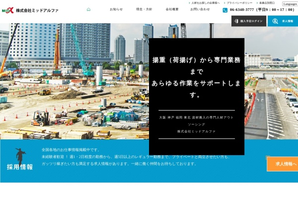 Screenshot of www.mid-a.co.jp