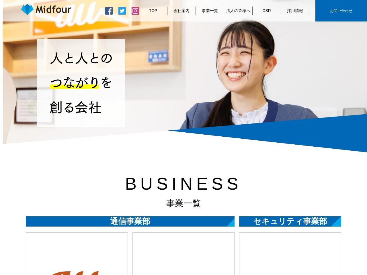 株式会社ミッドフォー北九州営業所
