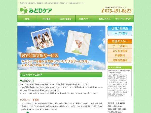 http://www.midori-care.com
