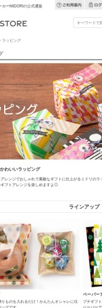 Screenshot of www.midori-japan.co.jp