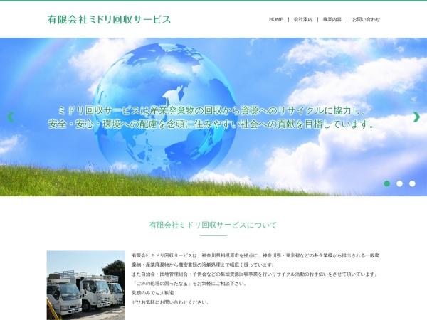 Screenshot of www.midori-ks.com
