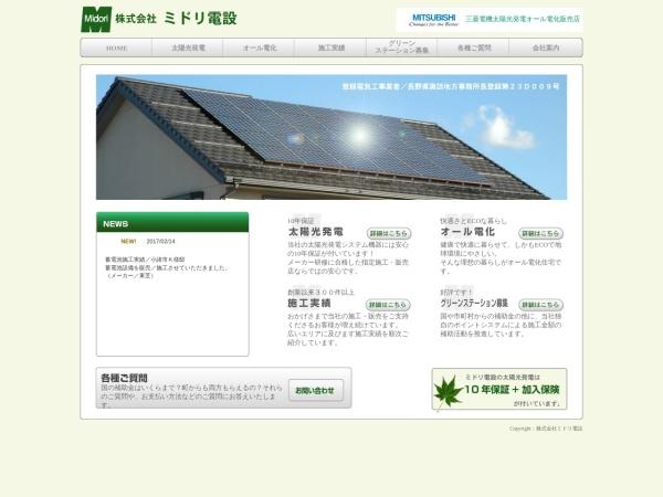 Screenshot of www.midorids.jp