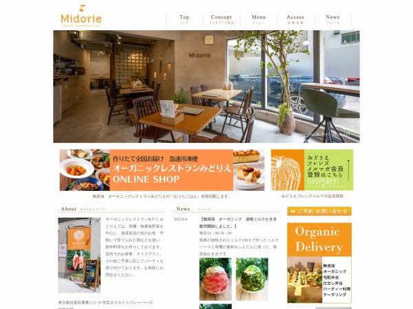 Screenshot of www.midorie-organic.com