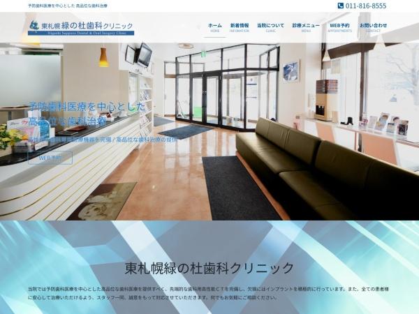 http://www.midorinomori-dent.jp/