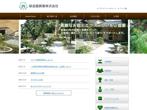 Screenshot of www.midorizouen.jp