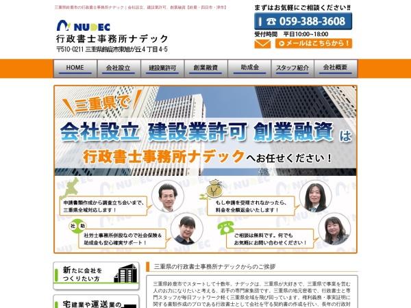 http://www.mie-gyosei.com/