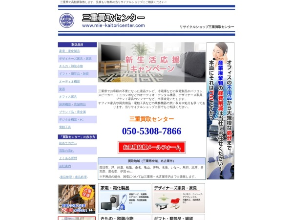Screenshot of www.mie-kaitoricenter.com