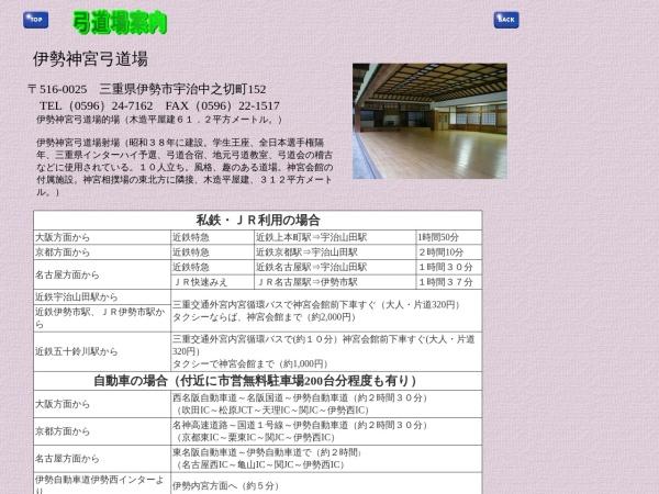 Screenshot of www.mie-kyudo.com
