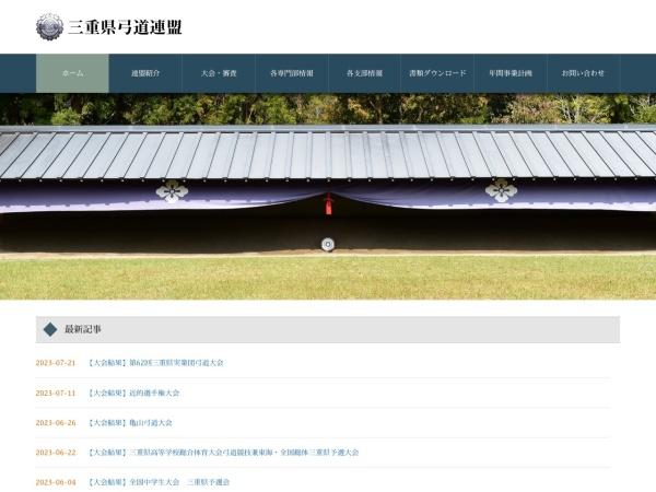 http://www.mie-kyudo.com/
