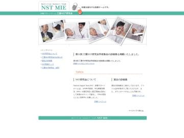 三重NST研究会
