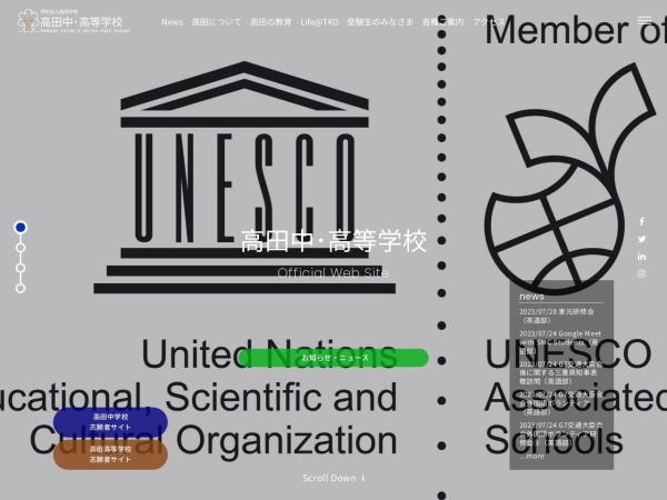 Screenshot of www.mie-takada-hj.ed.jp