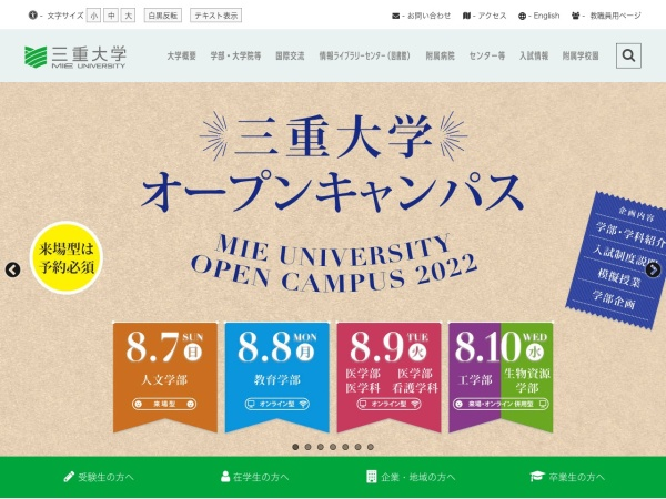 Screenshot of www.mie-u.ac.jp