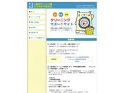 三重県クリーニング生活衛生同業組合
