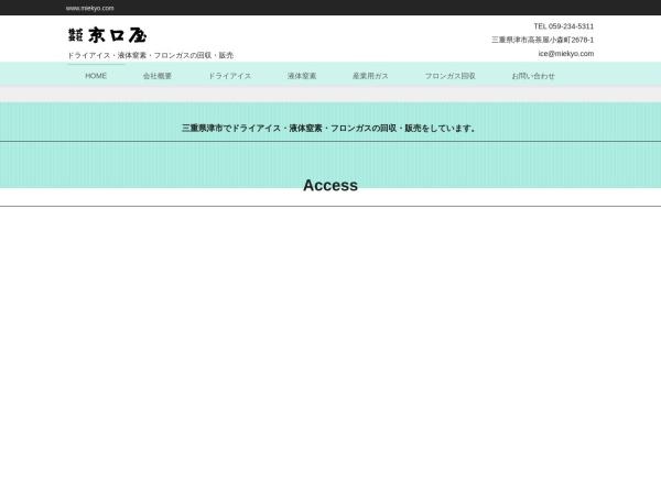 Screenshot of www.miekyo.com