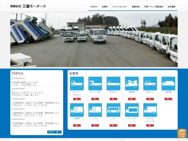 Screenshot of www.miemotors.jp