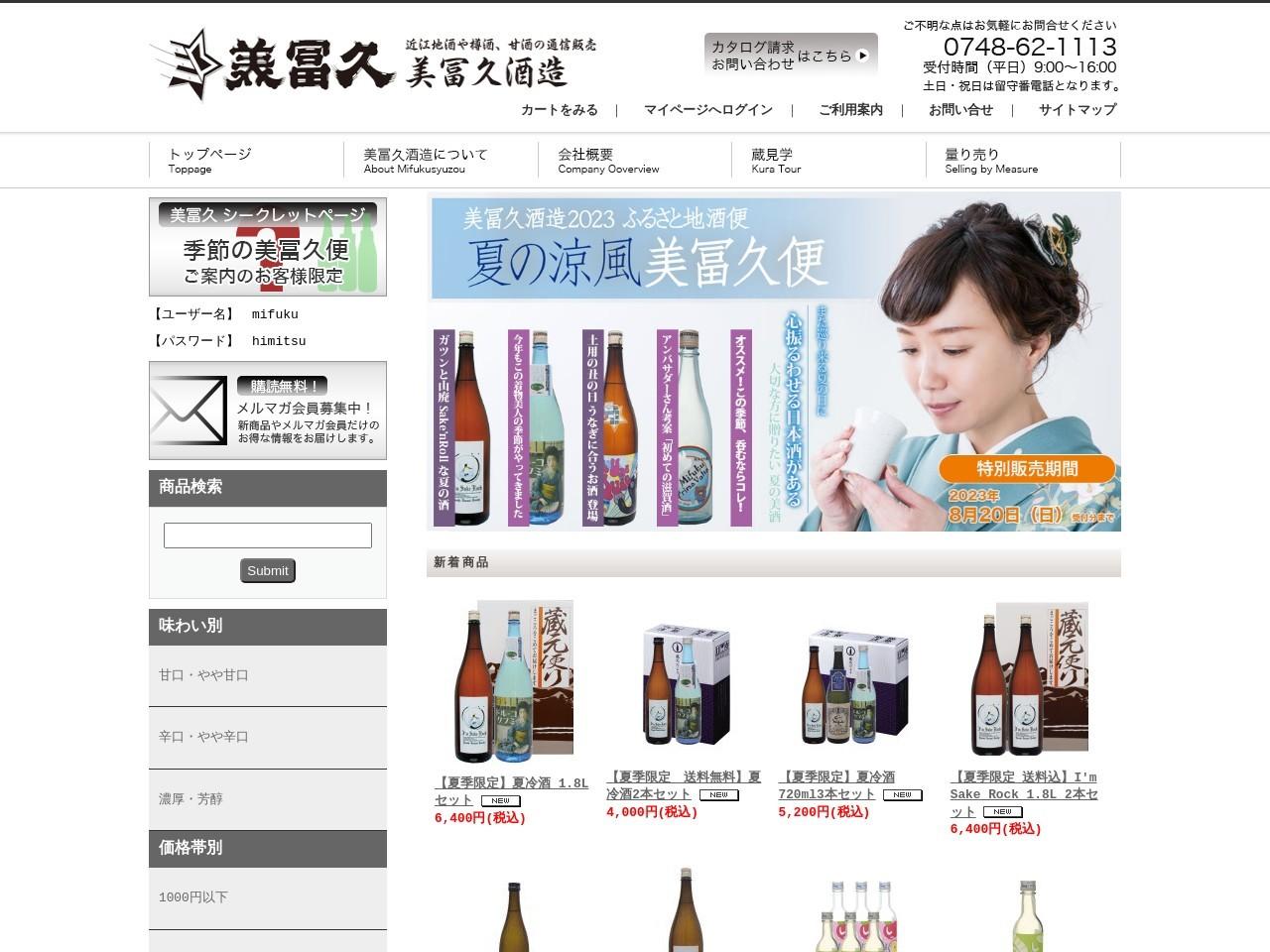 近江の美し酒「みふく」/美冨久酒造株式会社