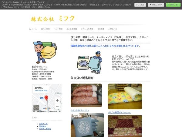 Screenshot of www.mifuku1913.com