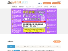 Screenshot of www.migrants.jp