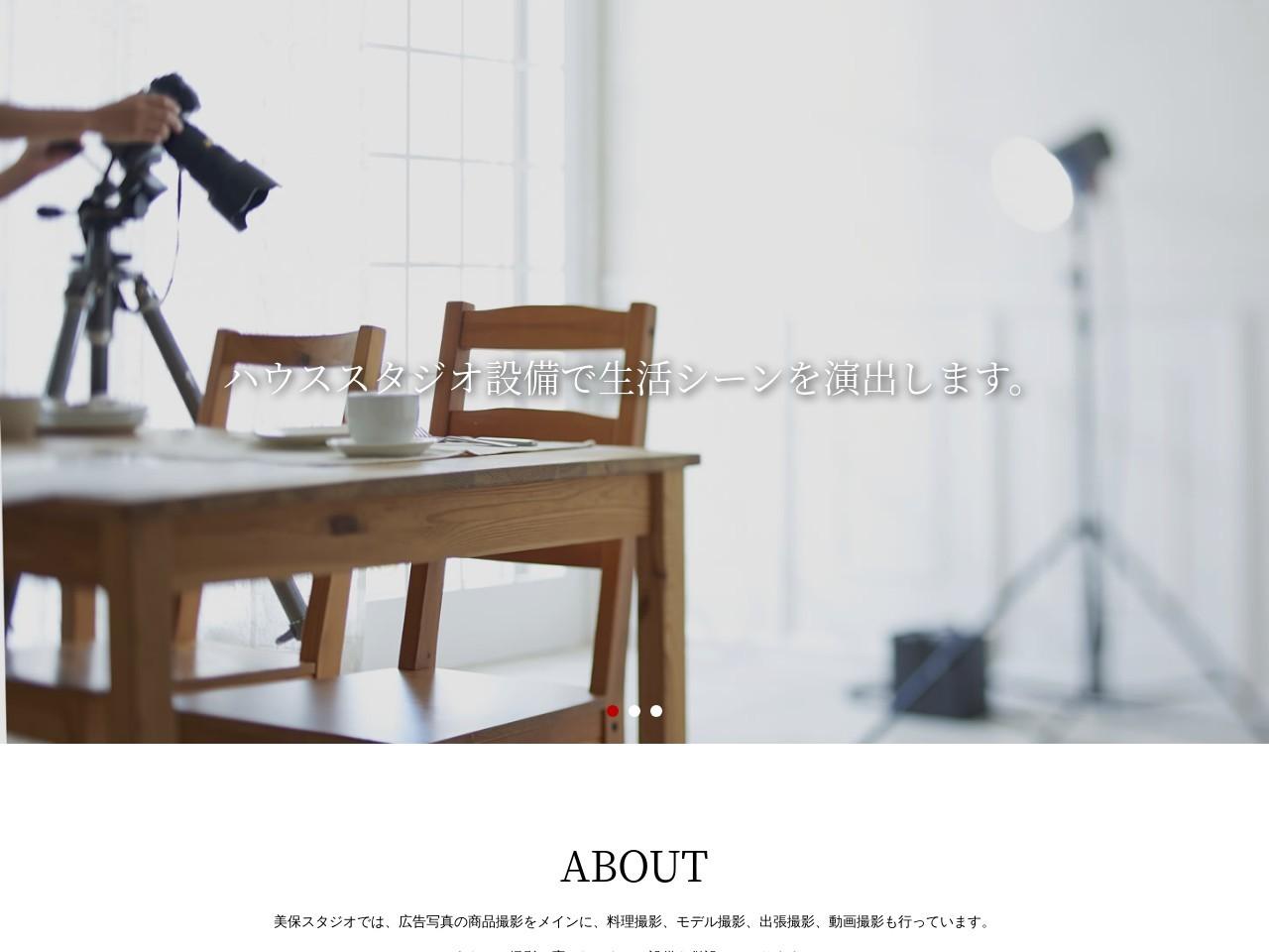 株式会社美保スタジオ