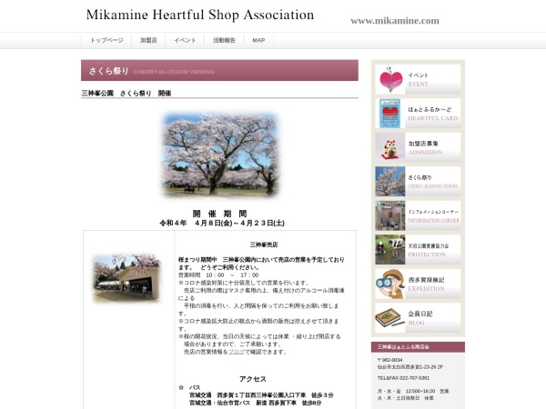 http://www.mikamine.com/mysite10/sakuramaturi.html