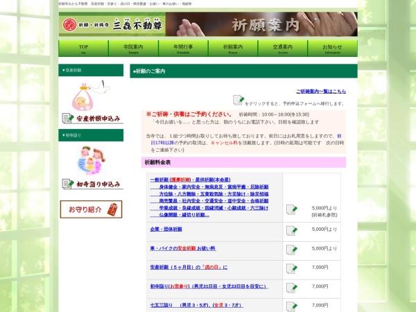 http://www.mikamofudouson.or.jp/kigan.html