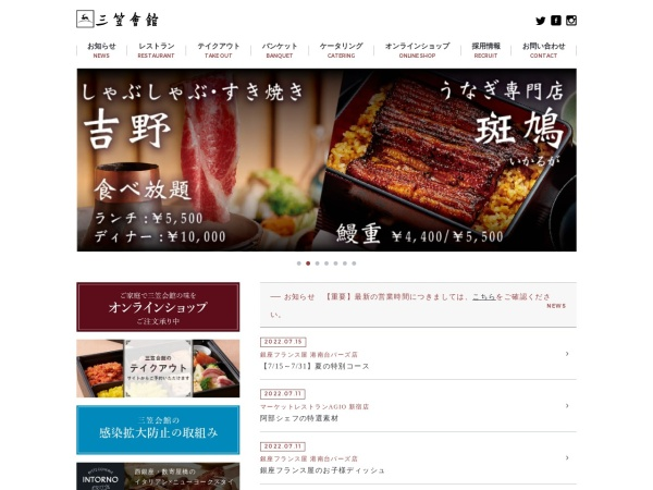 http://www.mikasakaikan.co.jp