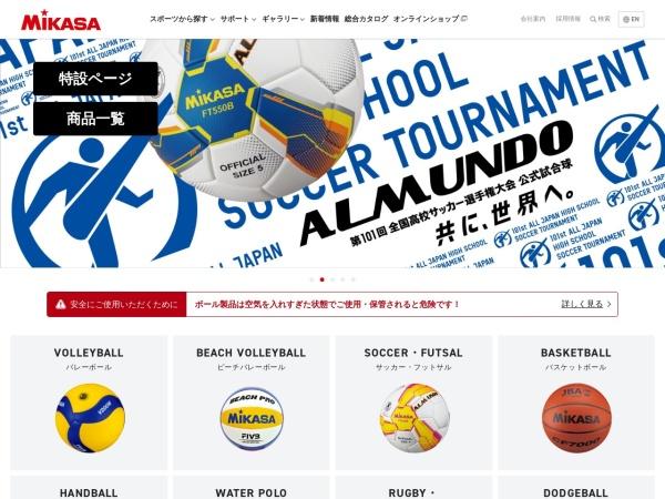 http://www.mikasasports.co.jp