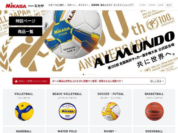 Screenshot of www.mikasasports.co.jp